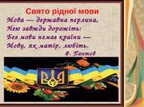 Свято рідної мови Мова — державна перлина, Нею завжди дорожіть: Без мови нема...
