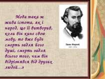 Мова така ж жива істота, як і народ, що її витворив, коли він кине свою мову,...
