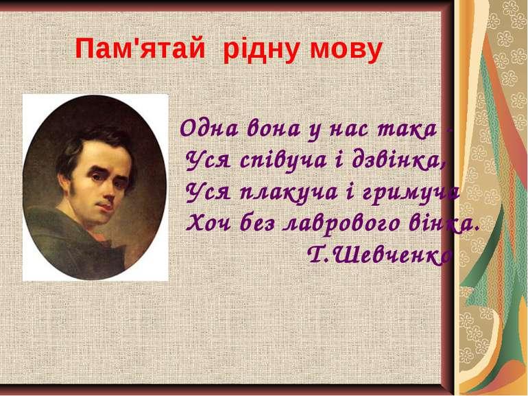 Пам'ятай рідну мову Одна вона у нас така - Уся співуча і дзвінка, Уся плакуча...