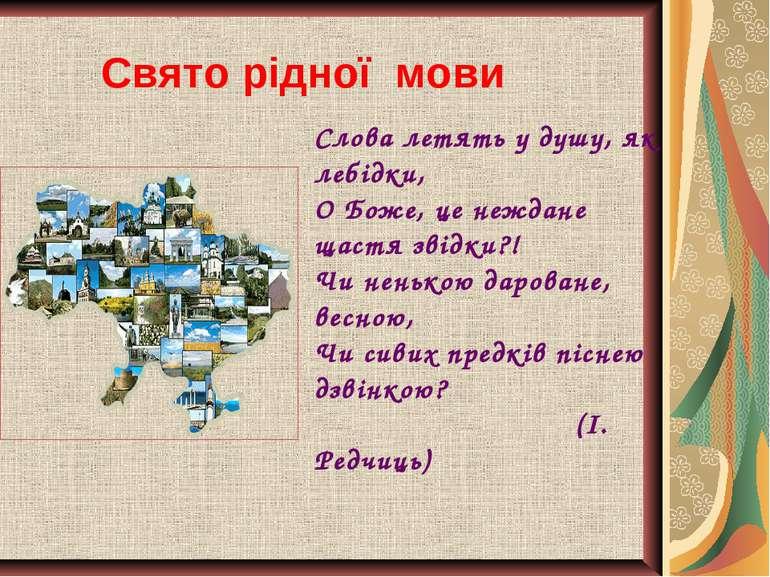 Свято рідної мови Слова летять у душу, як лебідки, О Боже, це неждане щастя з...