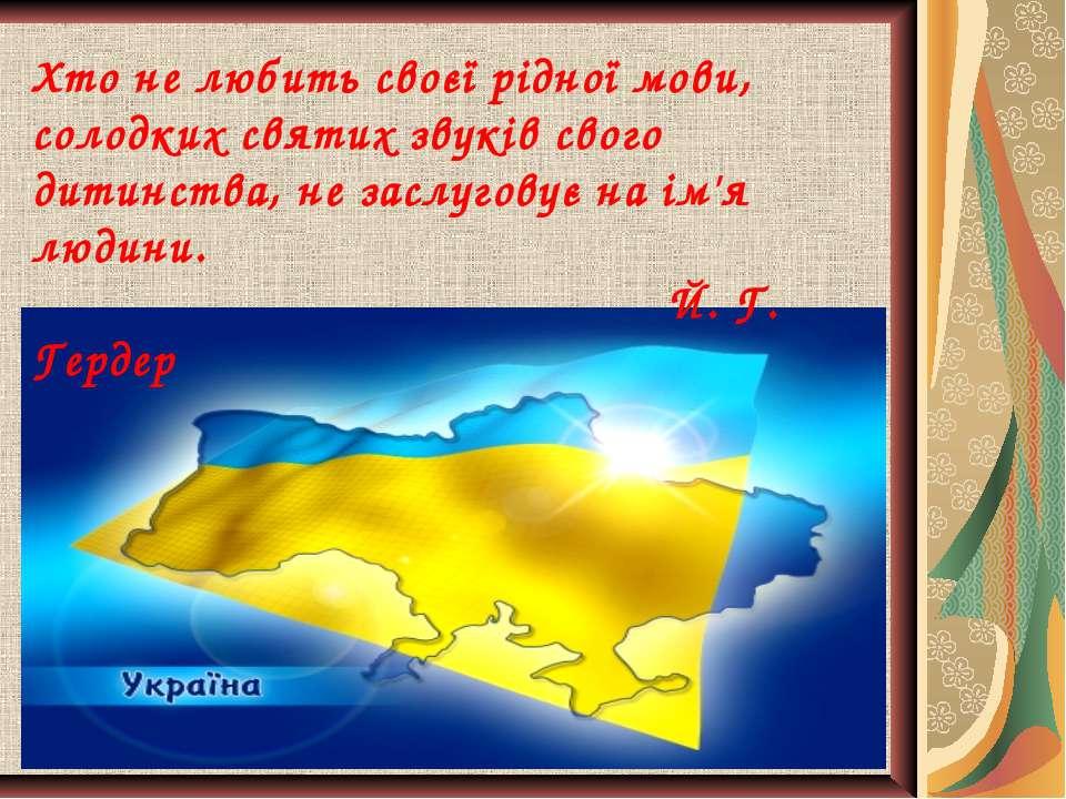 Хто не любить своєї рiдноï мови, солодких святих звуків свого дитинства, не з...