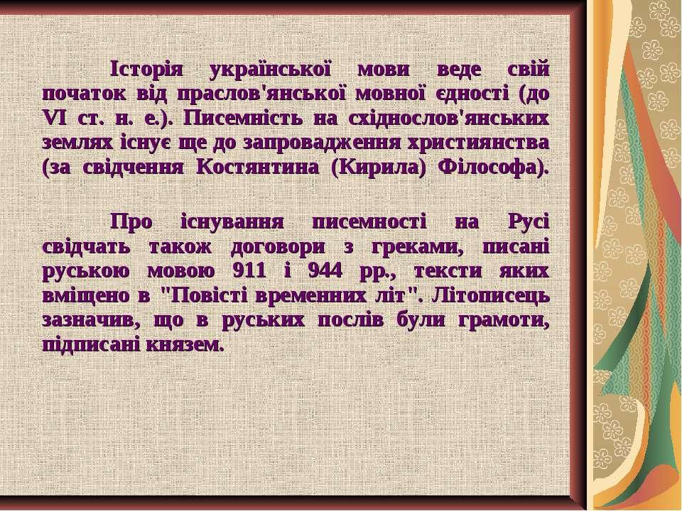 Історія української мови веде свій початок від праслов'янської мовної єдності...