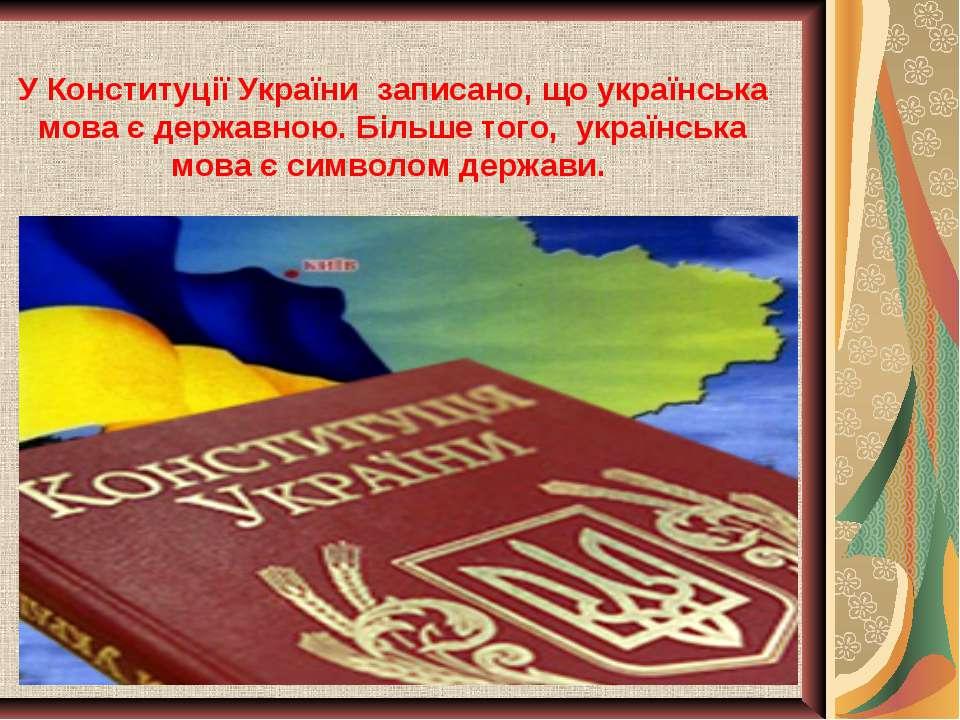 У Конституції України записано, що українська мова є державною. Більше того, ...