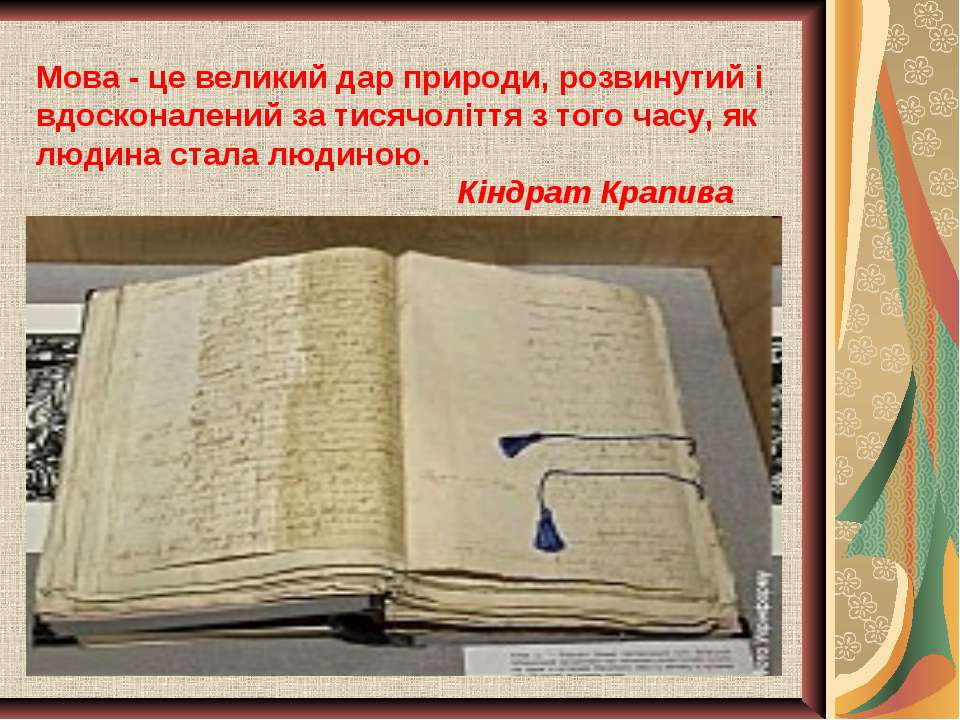 Мова - це великий дар природи, розвинутий i вдосконалений за тисячоліття з то...