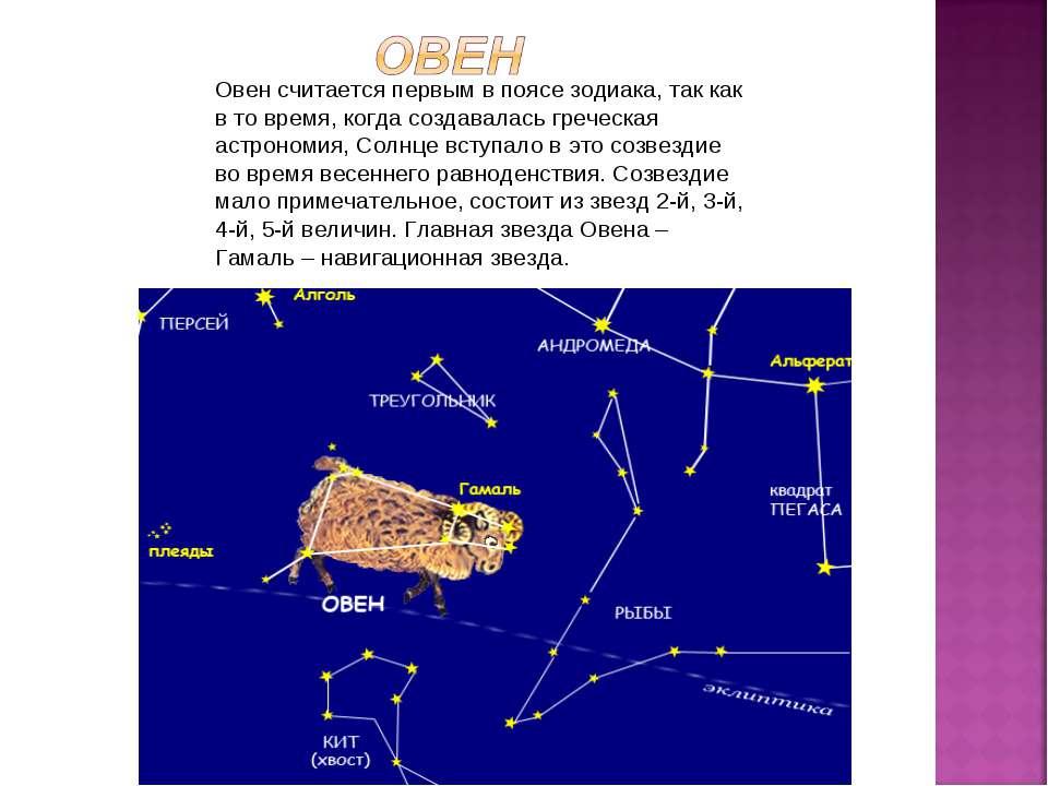 Овен считается первым в поясе зодиака, так как в то время, когда создавалась ...