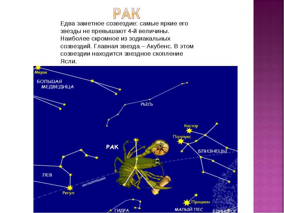 Едва заметное созвездие: самые яркие его звезды не превышают 4-й величины. На...