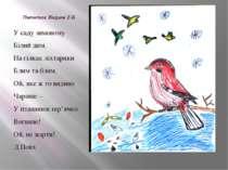 Пилипюк Вадим 2-Б У саду зимовому Білий дим. На гілках ліхтарики Блим та блим...