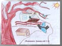 Лопатюк Анатолій 2-А