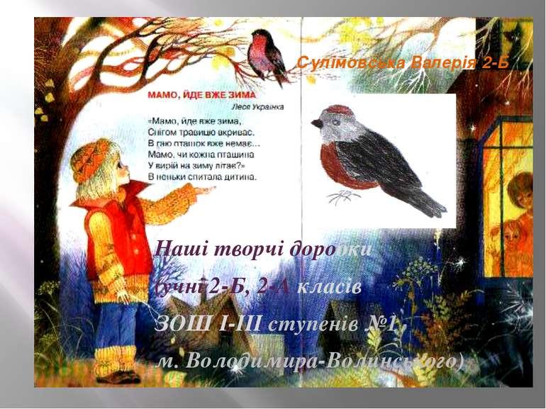 Сулімовська Валерія 2-Б Наші творчі доробки (учні 2-Б, 2-А класів ЗОШ І-ІІІ с...