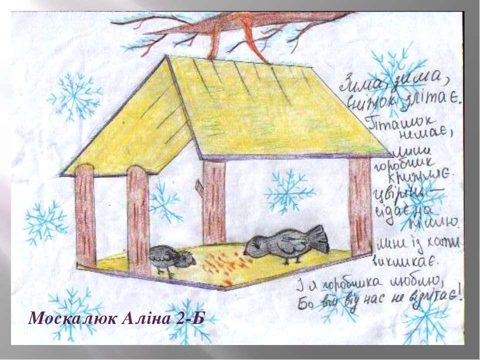 Москалюк Аліна 2-Б