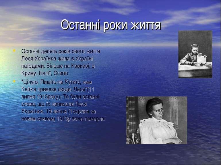 Останні роки життя Останні десять років свого життя Леся Українка жила в Укра...