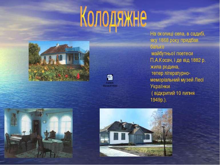 На околиці села, в садибі, яку 1868 року придбав батько майбутньої поетеси П....