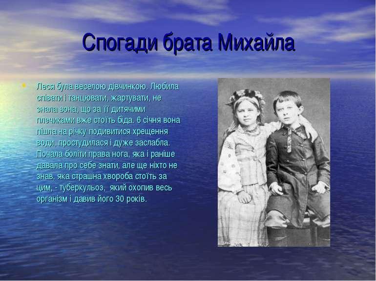 Спогади брата Михайла Леся була веселою дівчинкою. Любила співати і танцювати...