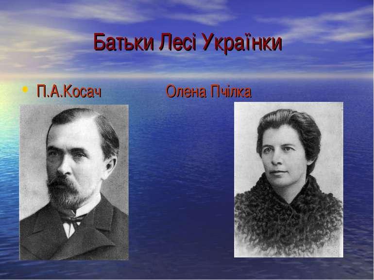 Батьки Лесі Українки П.А.Косач Олена Пчілка
