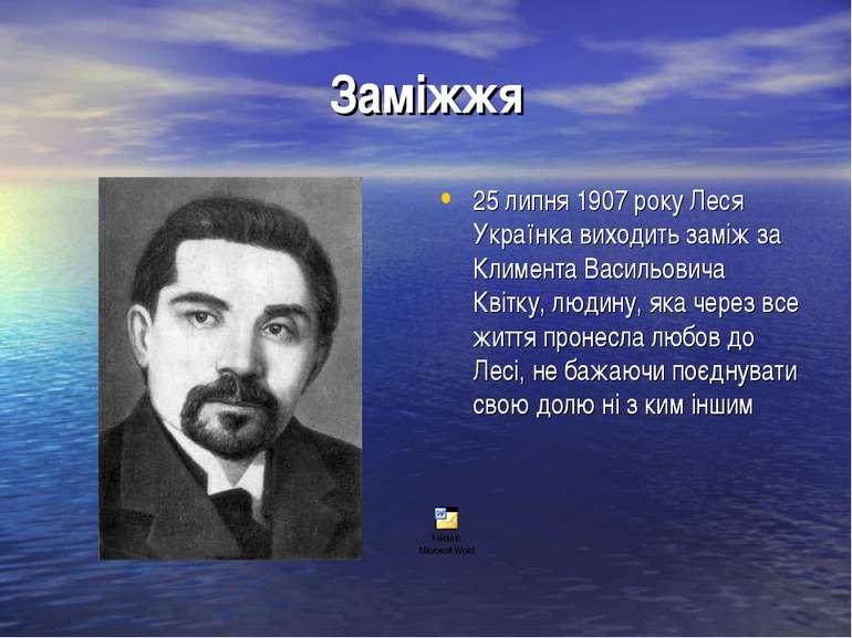 Заміжжя 25 липня 1907 року Леся Українка виходить заміж за Климента Васильови...