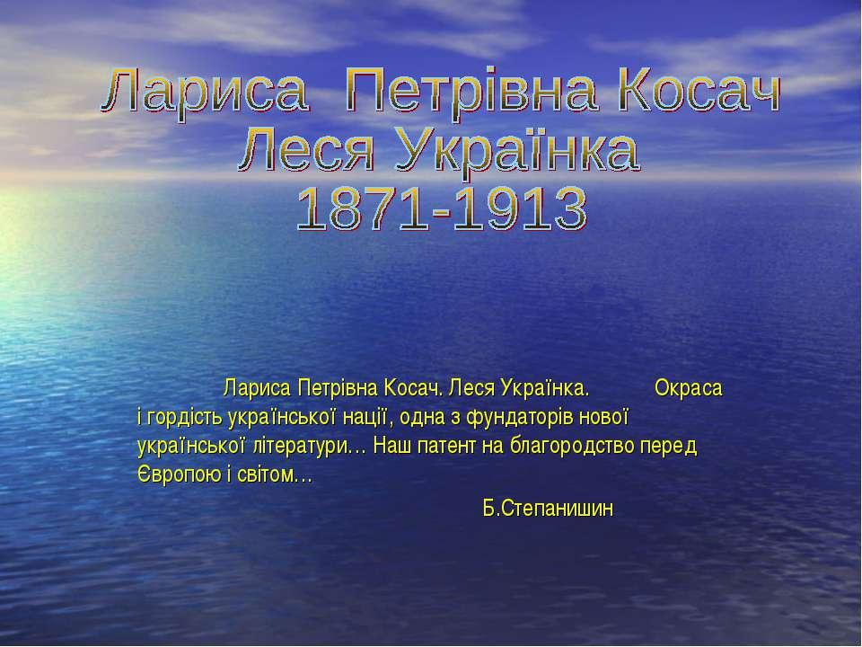 Лариса Петрівна Косач. Леся Українка. Окраса і гордість української нації, од...