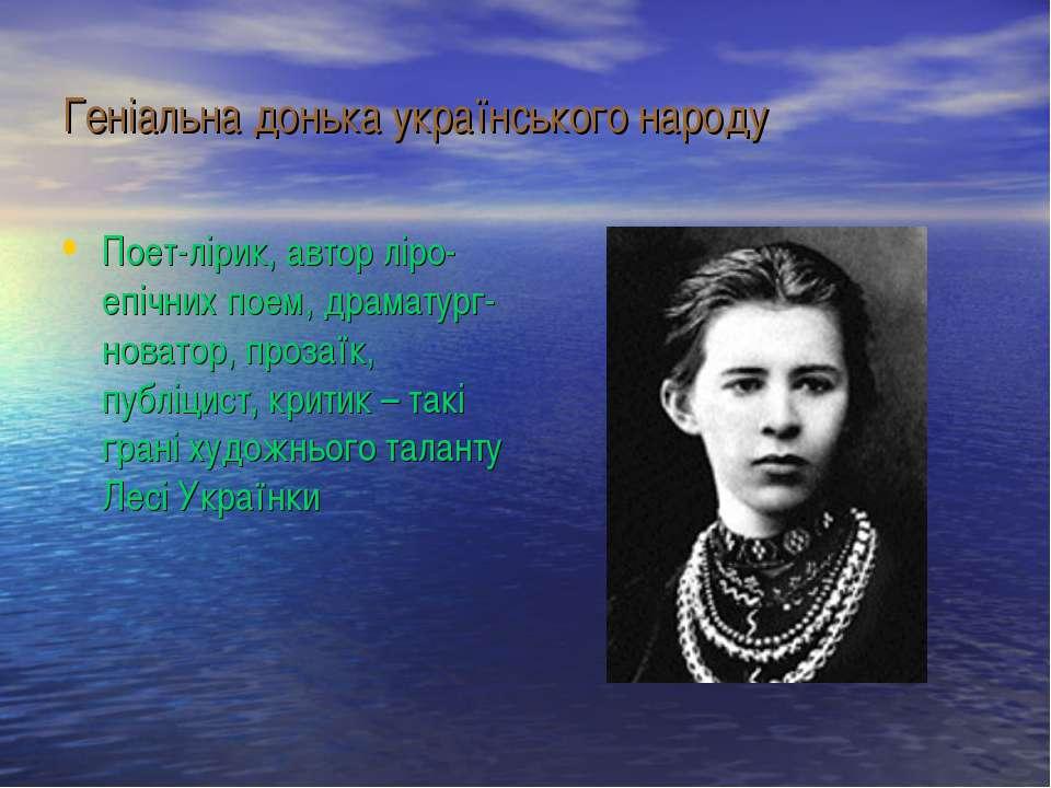 Геніальна донька українського народу Поет-лірик, автор ліро-епічних поем, дра...