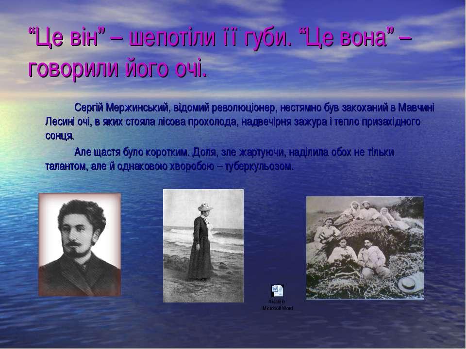 """""""Це він"""" – шепотіли її губи. """"Це вона"""" – говорили його очі. Сергій Мержинськи..."""