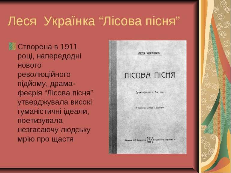 """Леся Українка """"Лісова пісня"""" Створена в 1911 році, напередодні нового революц..."""