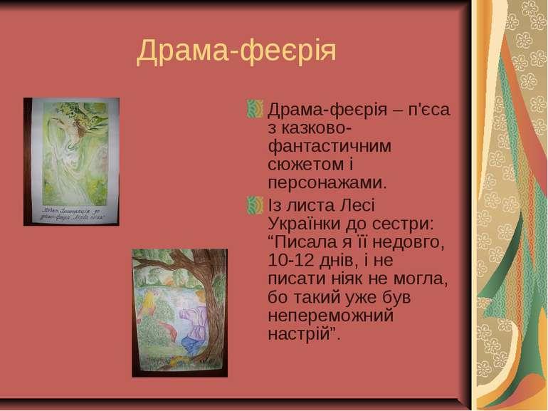 Драма-феєрія Драма-феєрія – п'єса з казково-фантастичним сюжетом і персонажам...