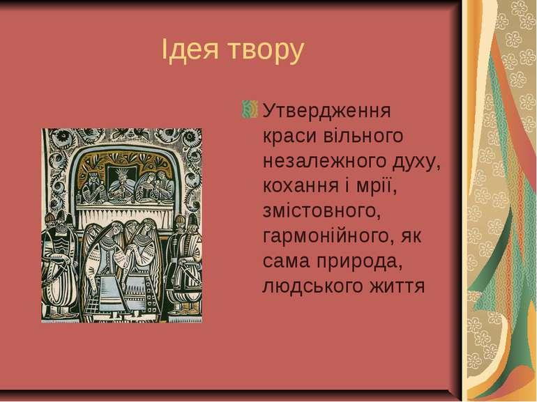 Ідея твору Утвердження краси вільного незалежного духу, кохання і мрії, зміст...