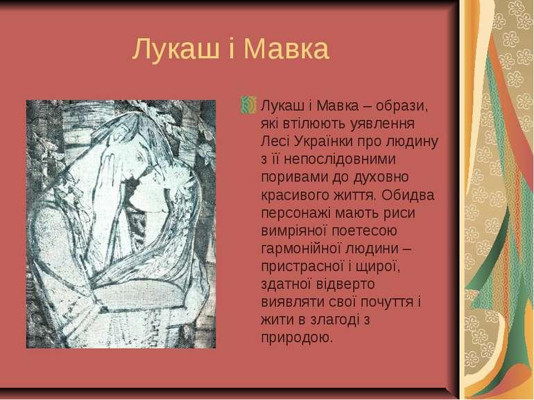 Лукаш і Мавка Лукаш і Мавка – образи, які втілюють уявлення Лесі Українки про...