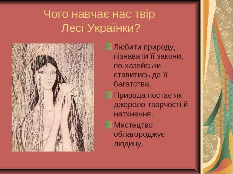 Чого навчає нас твір Лесі Українки? Любити природу, пізнавати її закони, по-х...
