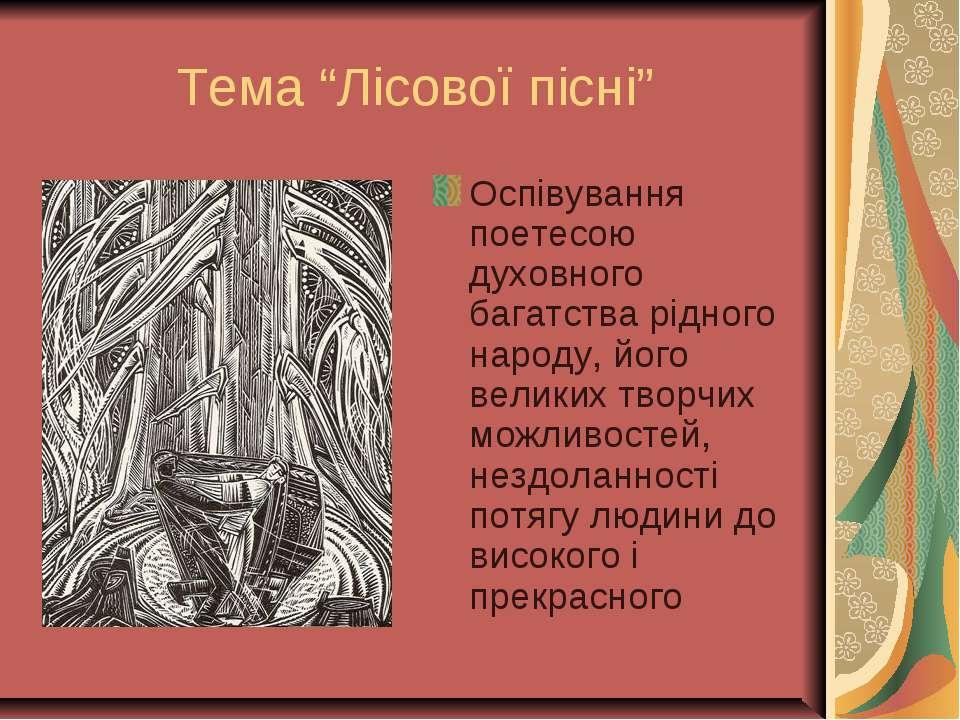 """Тема """"Лісової пісні"""" Оспівування поетесою духовного багатства рідного народу,..."""
