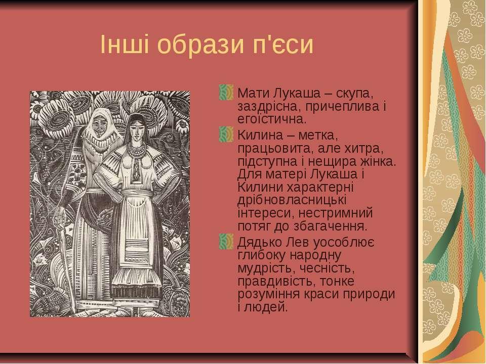 Інші образи п'єси Мати Лукаша – скупа, заздрісна, причеплива і егоїстична. Ки...