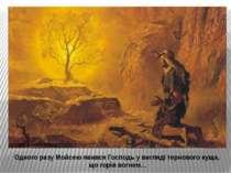 Одного разу Мойсею явився Господь у вигляді тернового куща, що горів вогнем…