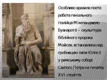 Особливо вразила поета робота геніального італійця Мікеланджело Буанаротті – ...