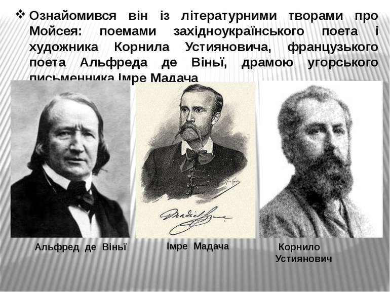 Ознайомився він із літературними творами про Мойсея: поемами західноукраїнськ...