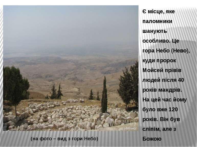 Є місце, яке паломники шанують особливо. Це гора Небо (Нево), куди пророк Мой...