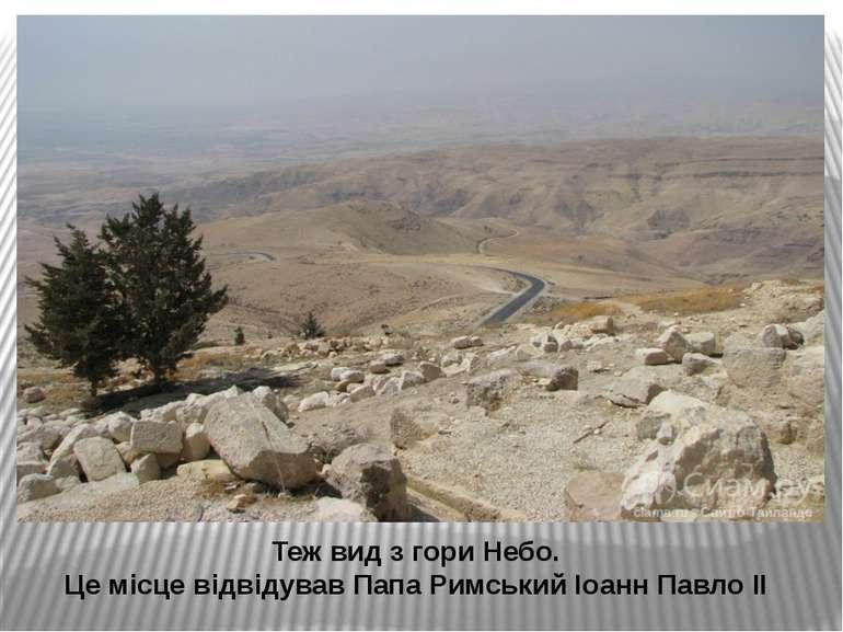 Теж вид з гори Небо. Це місце відвідував Папа Римський Іоанн Павло II