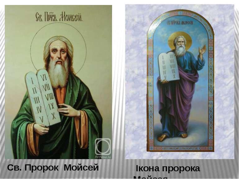 Св. Пророк Мойсей Ікона пророка Мойсея