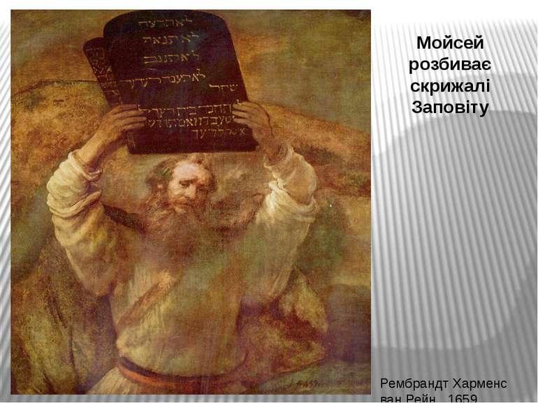 Мойсей розбиває скрижалі Заповіту Рембрандт Харменс ван Рейн, 1659