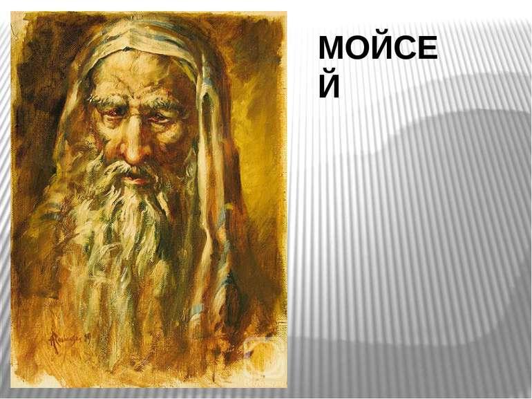 МОЙСЕЙ Рожанський Анатолій