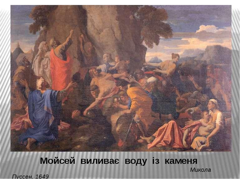 Мойсей виливає воду із каменя Микола Пуссен. 1649