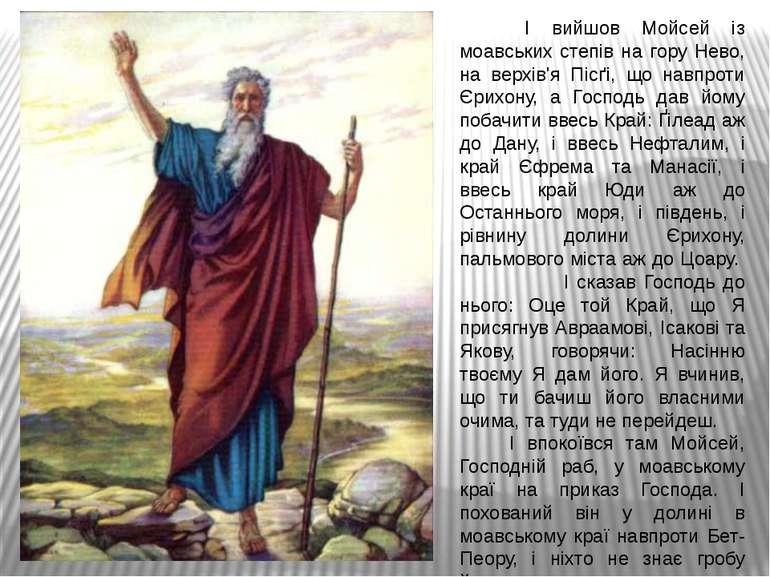 І вийшов Мойсей із моавських степів на гору Нево, на верхів'я Пісґі, що навпр...