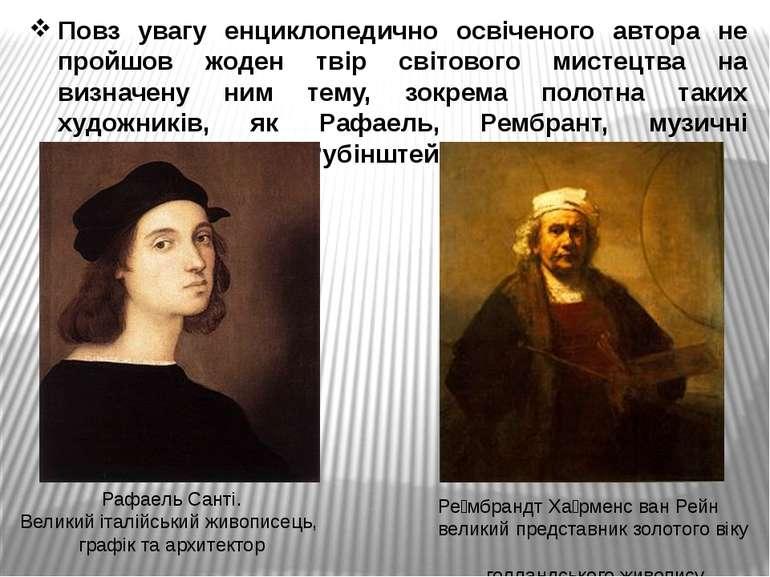 Повз увагу енциклопедично освіченого автора не пройшов жоден твір світового м...