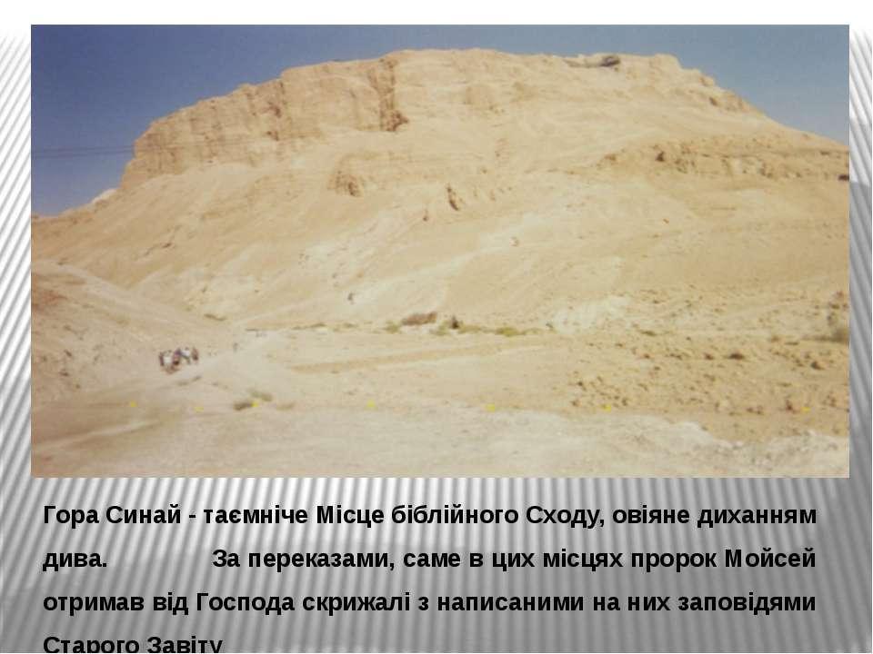 Гора Синай - таємніче Місце біблійного Сходу, овіяне диханням дива. За перека...