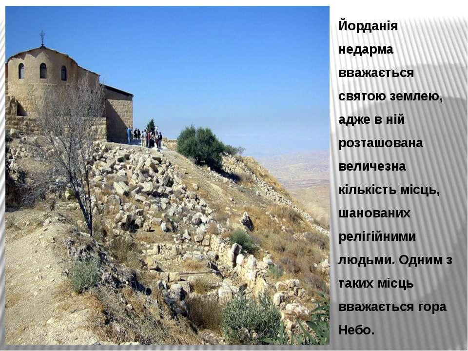 Йорданія недарма вважається святою землею, адже в ній розташована величезна к...