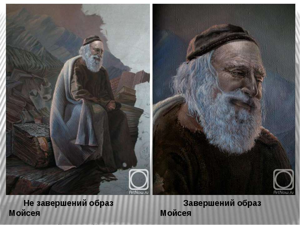 Не завершений образ Мойсея Рахманов (Лайск) Сергій Завершений образ Мойсея Ра...