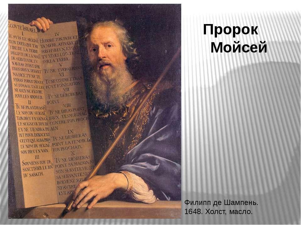 Пророк Мойсей Филипп де Шампень. 1648. Холст, масло.
