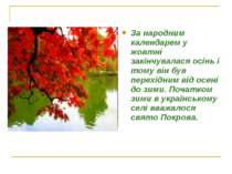 За народним календарем у жовтні закінчувалася осінь і тому він був перехідним...
