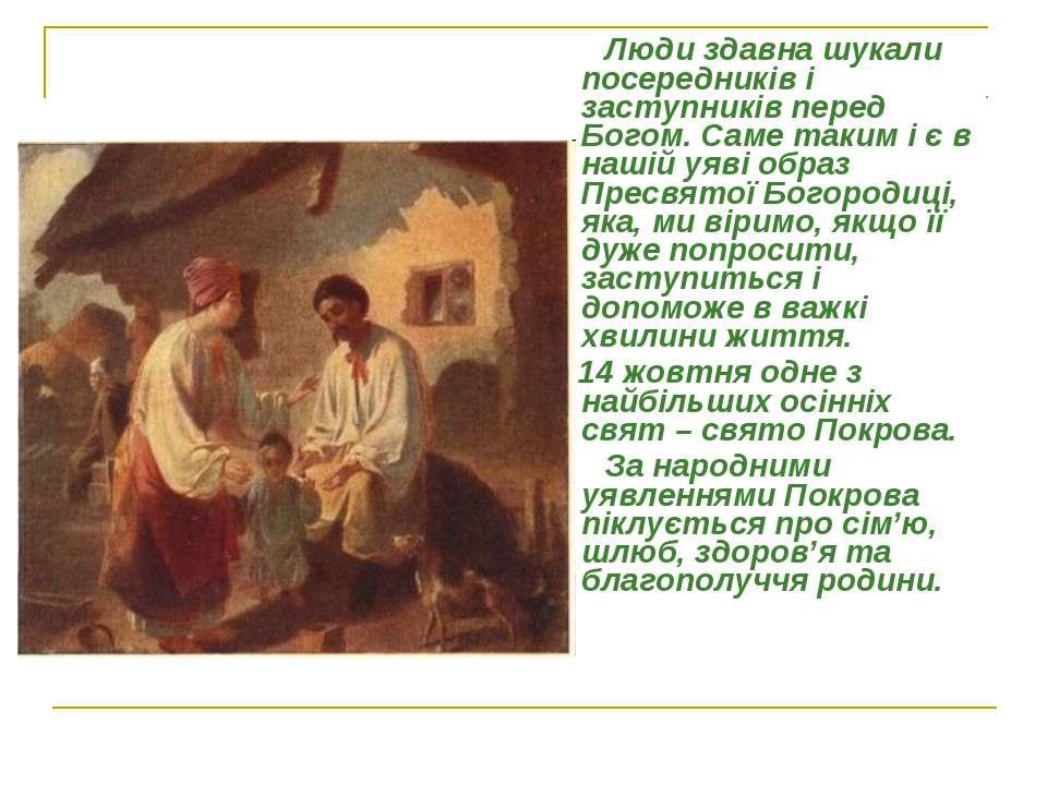 Люди здавна шукали посередників і заступників перед Богом. Саме таким і є в н...