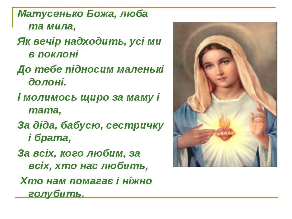 Матусенько Божа, люба та мила, Як вечір надходить, усі ми в поклоні До тебе п...