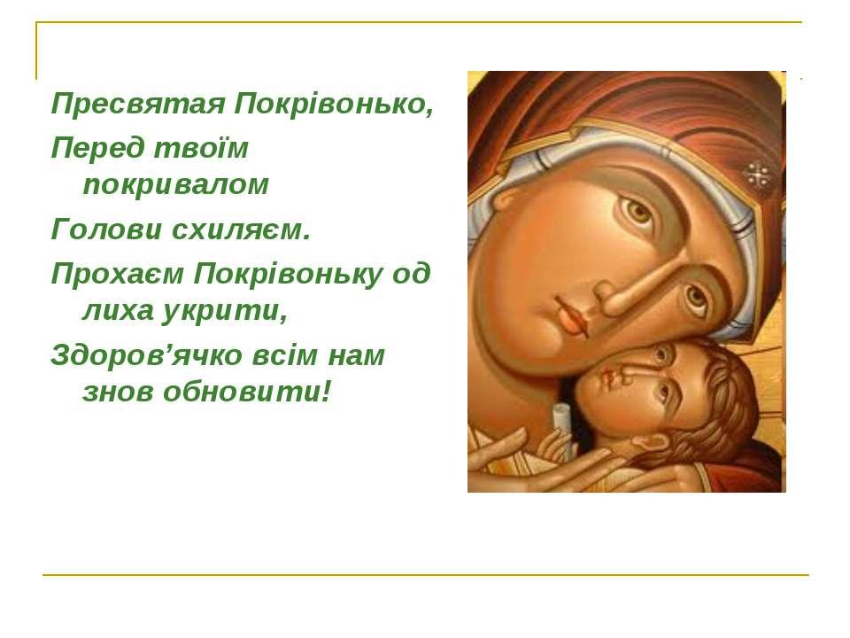 Пресвятая Покрівонько, Перед твоїм покривалом Голови схиляєм. Прохаєм Покріво...
