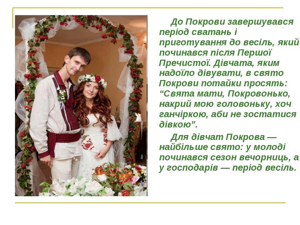 До Покрови завершувався період сватань і приготування до весіль, який почин...