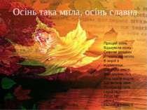 Прощай осінь Відшуміла осінь Сивими дощами Й тепло відлетіло В вирій з журавл...